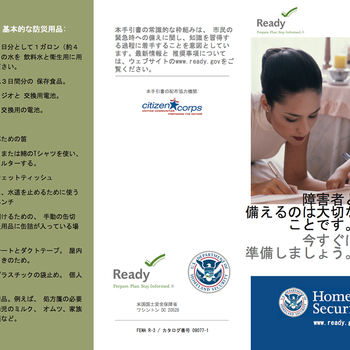 Cover Image for Emergency Preparedness Materials in Japanese (Families, Pets, Seniors, Disabled, Businesses) album