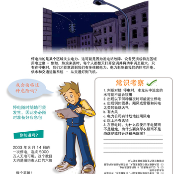 Cover Image for Disaster Fact Sheets for Kids- Ready Kids (Chinese) album
