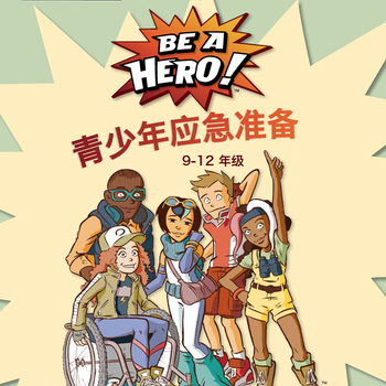 Cover Image for Youth Emergency Preparedness Curriculum-Ready Kids  (Chinese) album
